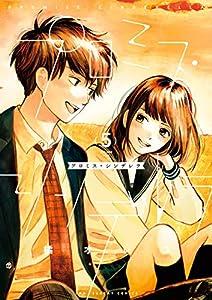 プロミス・シンデレラ(5) (裏サンデー女子部)