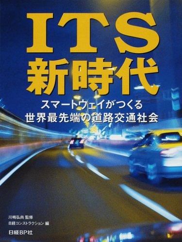 ITS新時代—スマートウェイがつくる世界最先端の道路交通社会