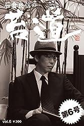 苔道 6号 苔道シリーズ