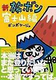 新 旅ボン 富士山編