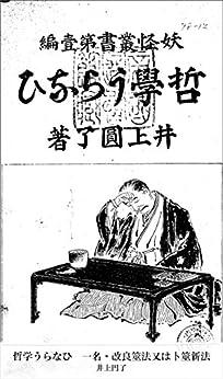 [井上円了]の哲学うらなひ 一名・改良筮法又は卜筮新法