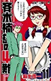 斉木楠雄のΨ難 11 (ジャンプコミックス)