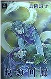暁の回廊 4 (ボニータコミックス)