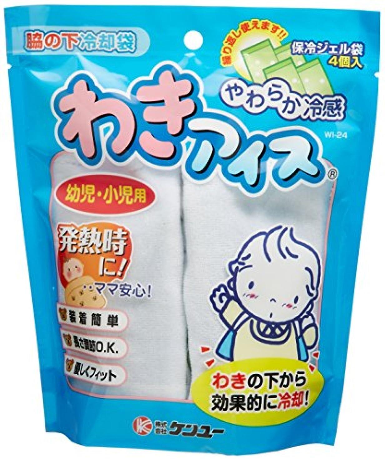 そのような概念マッシュケンユー お子様の急な発熱時 熱中対策 脇の下冷却袋 わきアイス 幼児?小児用