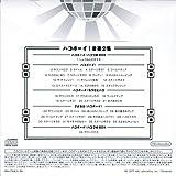 ハコボーイ! ハコづめBOX 特典 オリジナルサウンドトラックCD 「ハコボーイ! 音楽全集」 【特典のみ】