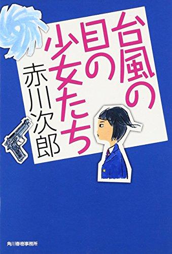 台風の目の少女たち (角川春樹事務所(ハルキ文庫))の詳細を見る