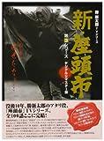 新・座頭市 第3シリーズ DVD BOX