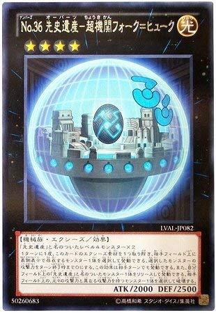 遊戯王/第8期/7弾/LVAL-JP082 No.36 先史遺産-超機関フォーク=ヒューク R