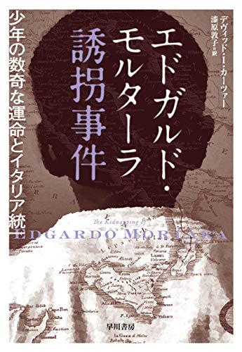 エドガルド・モルターラ誘拐事件 少年の数奇な運命とイタリア統一 (早川書房)