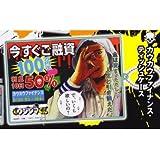 闇金ウシジマくん 禁言コレクション [5.カウカウファイナンス・ティッシュケース](単品)