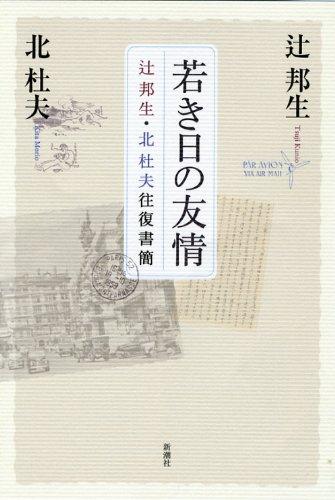 若き日の友情―辻邦生・北杜夫往復書簡の詳細を見る