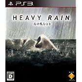 HEAVY RAIN(ヘビーレイン) -心の軋むとき-