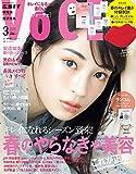 VOCE(ヴォーチェ) 2020年 03 月号 [雑誌]