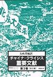 チャイナ・クライシス重要文献 (第3巻) (蒼蒼スペシャル・ブックレット)