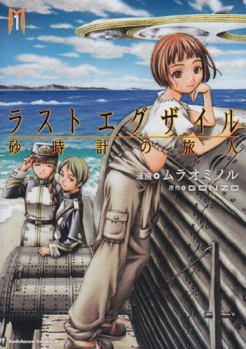 ラストエグザイル    砂時計の旅人 (1) (角川コミックス・エース 357-1)の詳細を見る