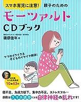 スマホ育児に注意! 親子のためのモーツァルトCDブック