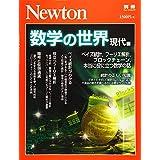 Newton別冊『数学の世界 現代編』 (ニュートン別冊)