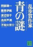 乱歩賞作家 青の謎 (講談社文庫)