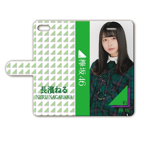 iPhone6 手帳型ケース 『長濱ねる』 ガラスを割れ! ...