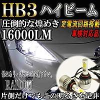 日産 リーフ H29.10~ ZE1 ヘッドライト ハイビーム用 HB3 9005 LED 6000k ホワイト