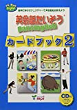 英会話たいそう カードブック 2 CD付 Dansinglish カードブック 2 CD付 (英会話たいそう Dansinglish)