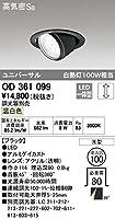 オーデリック ダウンライト 【OD 361 099】 店舗・施設用照明 テクニカルライト 【OD361099】