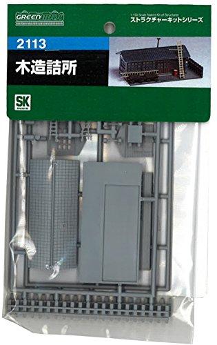 ■【グリーンマックス】(2113) 木造詰所/ストラクチャー GREENMAX 鉄道模型 Nゲージ
