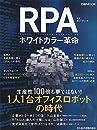 RPA ホワイトカラー革命 (日経ムック)