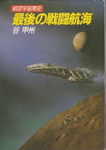 最後の戦闘航海 (ハヤカワ文庫JA―航空宇宙軍史 355)の詳細を見る