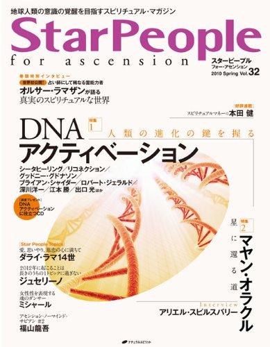 スターピープル・フォー・アセンション—地球人類の意識の覚醒を目指すスピリチュアル・マガジン Vol.32(StarPeople 2010 Spring)