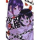 少女失格 1 (IDコミックス 百合姫コミックス)