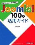 すみからすみまで使いこなす!Joomla!100%活用ガイド