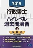 行政書士 ハイレベル過去問演習 (2) 行政法 2015年度