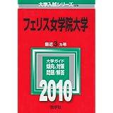 フェリス女学院大学 [2010年版 大学入試シリーズ] (大学入試シリーズ 379)