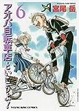 アオバ自転車店といこうよ! 6 (6巻) (ヤングキングコミックス)