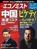 週刊エコノミスト 2015年 2/17号 [雑誌]