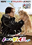ノー・ヴォイス[DVD]