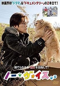 ノー・ヴォイス [DVD]