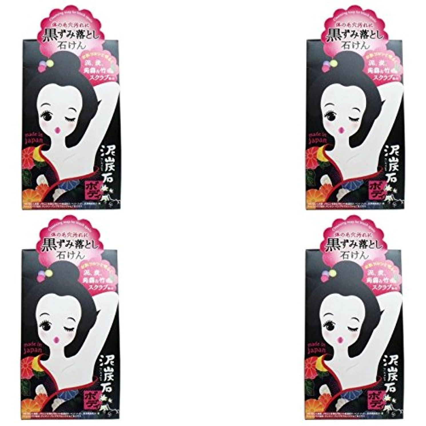 炭水化物悲惨な補助金【まとめ買い】泥炭石 ボディスクラブ石鹸 100g【×4個】