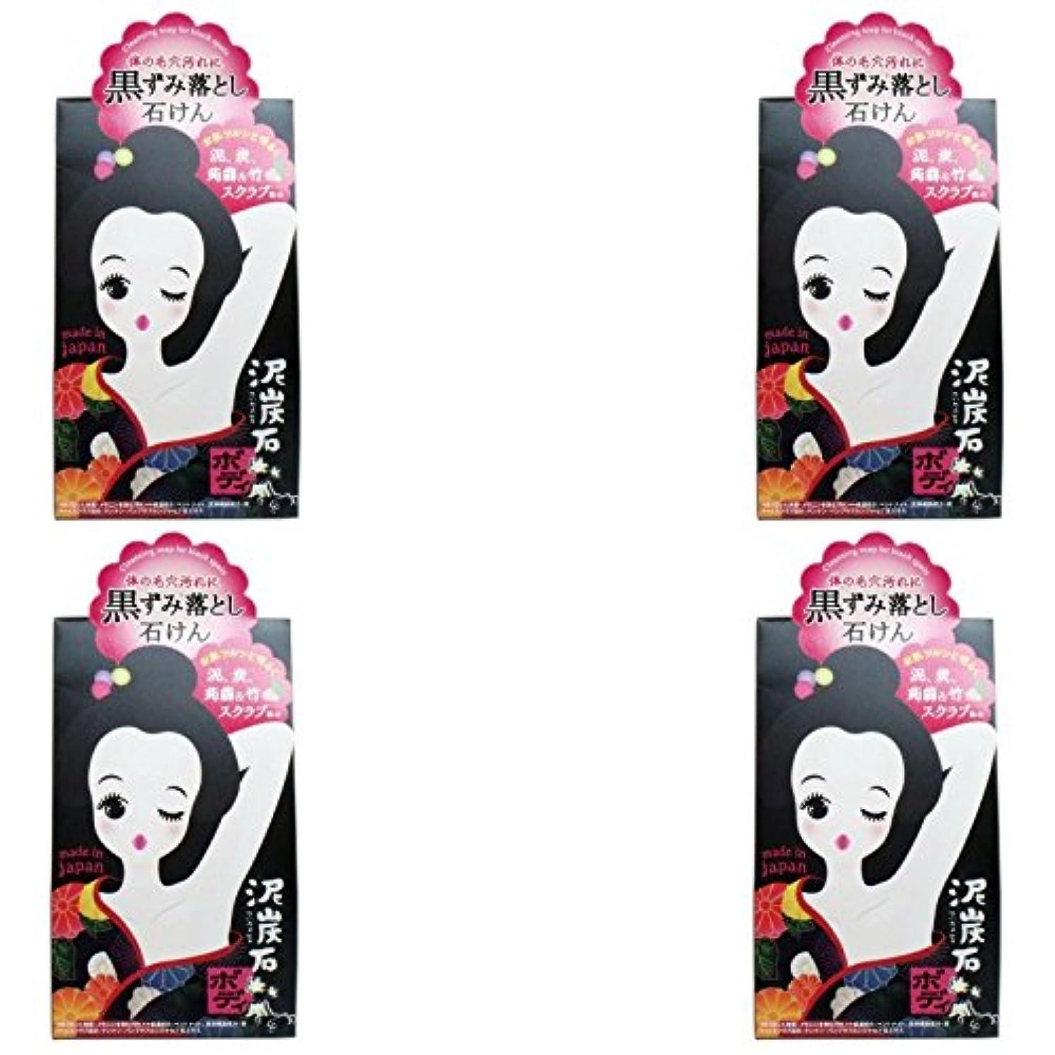送信する密輸ランプ【まとめ買い】泥炭石 ボディスクラブ石鹸 100g【×4個】