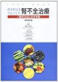 食事療法を中心とした腎不全治療 改訂第3版 (TEXT BOOK)