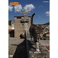 岩合光昭の世界ネコ歩き ポルトガル【NHKスクエア限定商品】