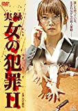 実録 女の犯罪II[DVD]