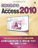 これでわかるAccess2010 (SCC Books 349)
