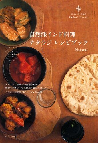 自然派インド料理ナタラジレシピブックの詳細を見る