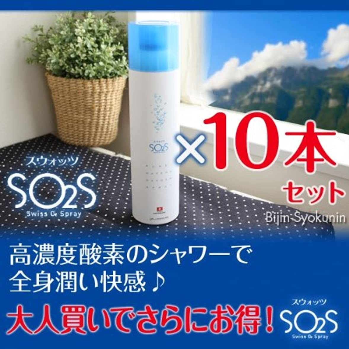 気をつけて満足ハシースウォッツ (300ml) 10本セット【SO2S】