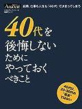 40代を後悔しないためにやっておくべきこと (日経BPムック スキルアップシリーズ)