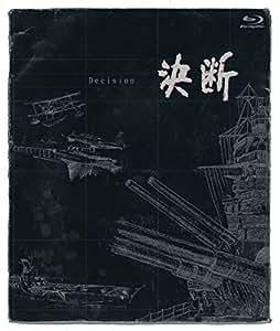 決断 [HDネガテレシネ・リマスター版] ブルーレイBOX [Blu-ray]