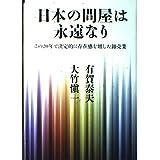 日本の問屋は永遠なり [ハードカバー] by 大竹愼一; 有賀泰夫