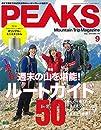 PEAKS(ピークス) 2019年 9月号(特別付録:オリジナル・ミニスキットル)